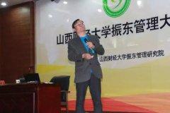 华夏基石管理咨询集团董事长彭剑锋教授做客振东管理大讲堂