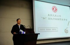 """东风汽车公司《东风""""和""""文化行动纲领》发布会圆满举行"""