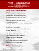 2018第六届华夏基石十月管理高峰论坛