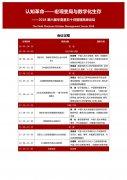 2018第六届华夏基石十月管理高峰论坛会议议程