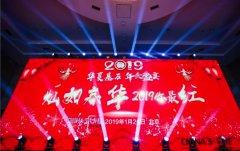 2019华夏基石新春年会论坛图集